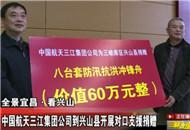 中国航天三江集团公司到兴山县开展对口支援捐赠