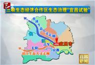 """""""宜昌试验""""守护三峡生态""""宜昌样本""""解读"""