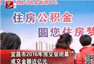 宜昌市2016年房交会闭幕 成交金额近亿元