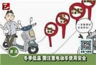 冬季低温 需注意电动车使用安全