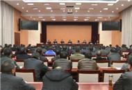 宜昌召开迎接中央第三环保督察工作动员会