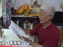 夷陵区八旬老人编纂诗集正式出版