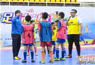 未来足球星:小学组24队员产生 9号总对决