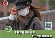宜昌市教育健康所发布十一月份健康提示