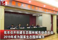 宜昌市召开创建生态园林城市动员大会