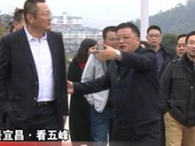 深圳华侨城集团到五峰考察旅游资源