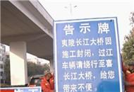 夷陵长江大桥今起维修 实行单向半幅通行