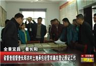 省督查组督查长阳农村土地承包经营权确权登记颁证工作