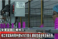 枝江市实际利用外资5478万美元 提前完成全年目标任务
