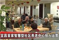 宜昌首家智慧型社区养老中心投入运营