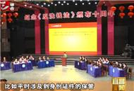 宜昌市举行专题知识竞赛 防范金融风险