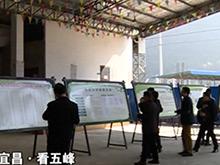 宜昌荆门重点贫困村党支部书记到五峰考察扶贫整村推进