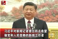 习近平对新闻记者提出四点希望