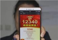 12340电话调查启动 广泛收集社情民意