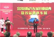 宜昌国际汽车城开业盛典震撼举行