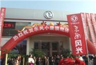 宜昌新世纪东风小康 东风风光�V亭4S店盛大开业