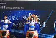 宜昌恒信之星4S店四周年店庆暨客户答谢会圆满成功