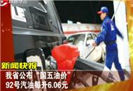 """""""国五油价""""92号汽油每升6.06元"""