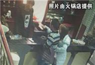女士,火锅店喊你回来领掉了的钱!