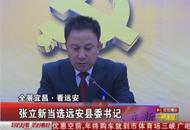 张立新当选远安县委书记