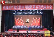 宜昌市夷陵区第五次党代会今天开幕