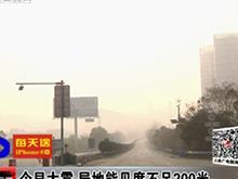 宜昌今早大雾 局地能见度不足200米