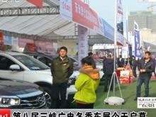 第八届三峡广电冬季车展隆重启幕