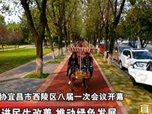 政协宜昌市西陵区八届一次会议开幕
