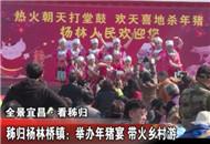 秭归杨林桥镇:举办年猪宴 带火乡村游