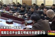 夷陵区召开全国文明城市创建督办会