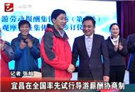 宜昌市在全国率先试行导游薪酬协商制