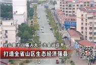 兴山县第十八届人大一次会议召开