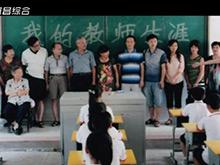 2016楚园春杯宜昌十大民选新闻人物候选人:教育世家