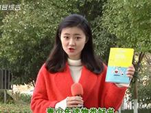文化宜昌全民阅读 好书推荐给您