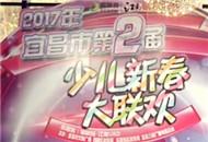 2017年宜昌市第二届少儿新春大联欢海选1