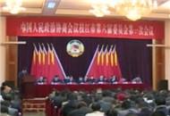 政协枝江市第六届委员会第一次会议开幕
