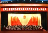 长阳土家族自治县九届人大一次会议召开