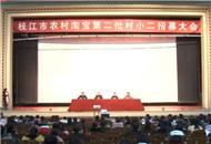 枝江市举办农村淘宝合伙人第二期招募大会