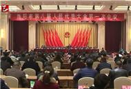 当阳市第八届人民代表大会第一次会议闭幕