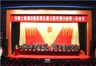 长阳土家族自治县九届人大一次会议闭幕