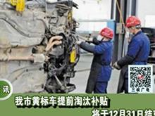 宜昌黄标车提前淘汰补贴于12月31日结束