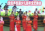 2017年宜昌少儿新春大联欢正式启幕