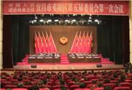 政协宜昌市夷陵区第五届委员会第一次会议闭幕