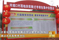 易地扶贫搬迁 宜昌超额完成年度目标