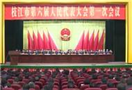枝江市第六届人民大表大会第一次会议胜利闭幕