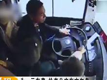 太冲动!为一元车费抢夺公交车方向盘