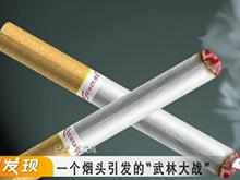 """一个烟头引发的""""武林大战"""""""