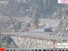 轿车坠入300米深悬崖 警民联手紧急施救