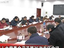 宜昌市人大常委会召开第75次主任会议