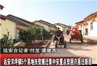 远安洋坪镇5个易地扶贫搬迁集中安置点贫困户喜迁新居
